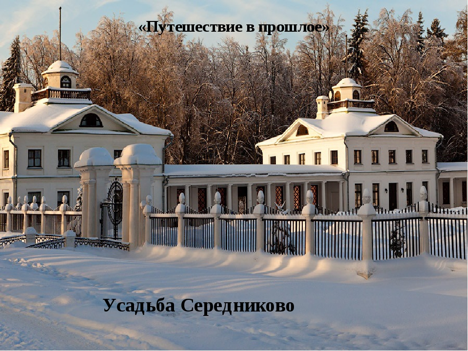 «Путешествие в прошлое» Усадьба Середниково