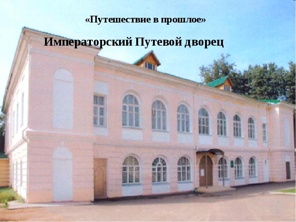 Императорский Путевой дворец «Путешествие в прошлое»
