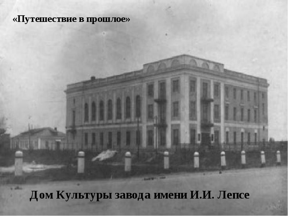 Дом Культуры завода имени И.И. Лепсе «Путешествие в прошлое»