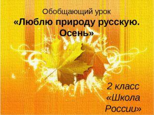 Обобщающий урок «Люблю природу русскую. Осень» 2 класс «Школа России» Туляков
