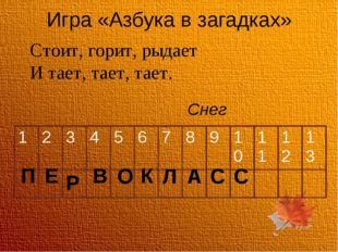 Игра «Азбука в загадках» Стоит, горит, рыдает И тает, тает, тает. Снег П Е В