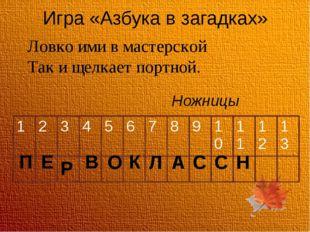 Игра «Азбука в загадках» Ловко ими в мастерской Так и щелкает портной. Ножниц