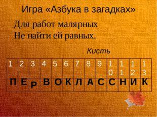 Игра «Азбука в загадках» Для работ малярных Не найти ей равных. Кисть П Е В О