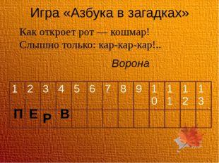 Игра «Азбука в загадках» Как откроет рот — кошмар! Слышно только: кар-кар-кар