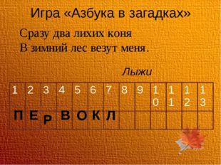 Игра «Азбука в загадках» Сразу два лихих коня В зимний лес везут меня. Лыжи П