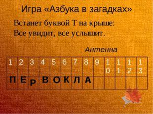Игра «Азбука в загадках» Встанет буквой Т на крыше: Все увидит, все услышит.