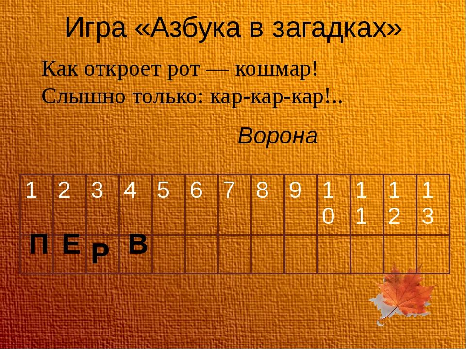 Игра «Азбука в загадках» Как откроет рот — кошмар! Слышно только: кар-кар-кар...