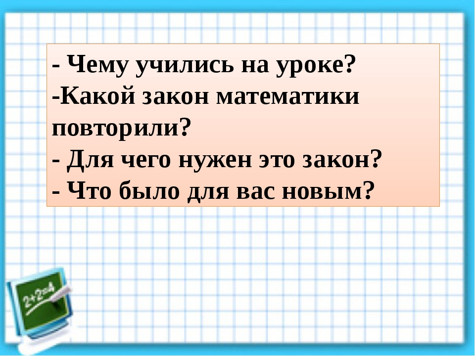 - Чему учились на уроке? -Какой закон математики повторили? - Для чего нужен...
