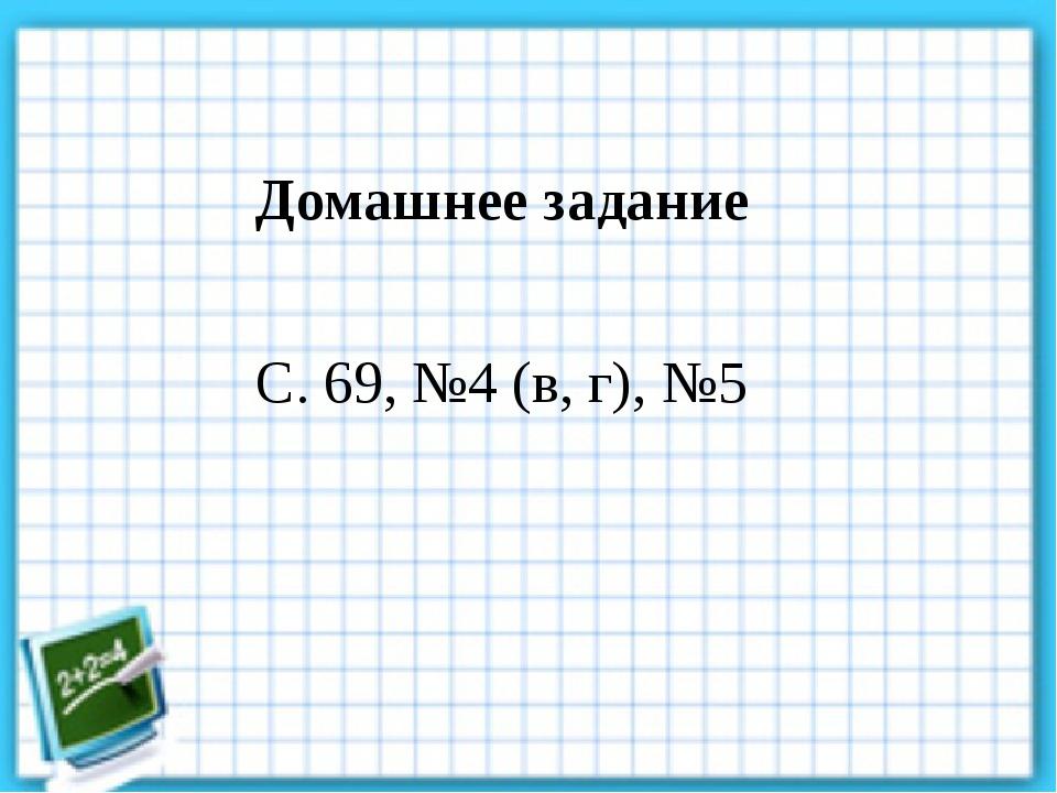 Домашнее задание С. 69, №4 (в, г), №5