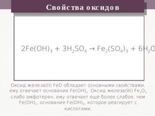 Свойства оксидов Оксид железа(II) FeO обладает основными свойствами, ему отве