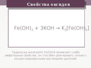 Свойства оксидов Гидроксид железа(III) Fe(OH)3 проявляет слабо амфотерные сво