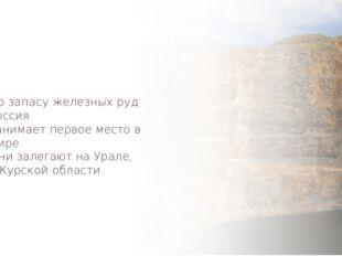 По запасу железных руд Россия занимает первое место в мире. Они залегают на У