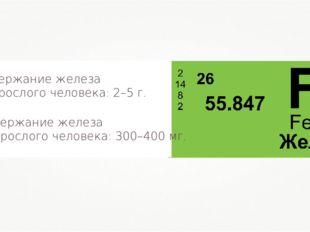 Содержание железа у взрослого человека: 2–5 г. Содержание железа у взрослого