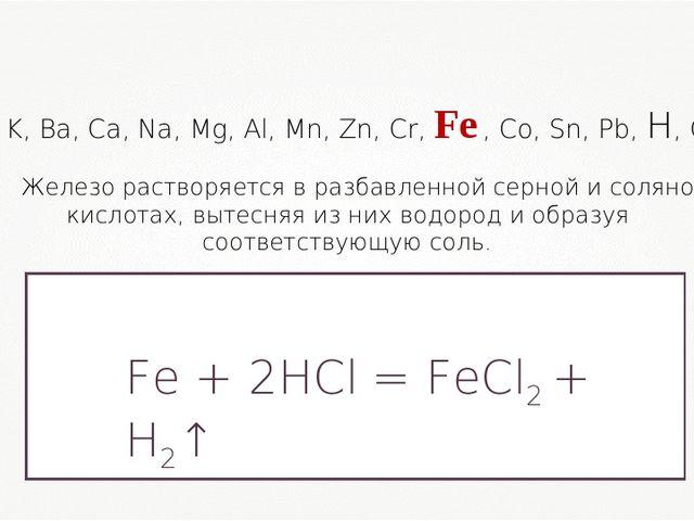 Li, K, Ba, Ca, Na, Mg, Al, Mn, Zn, Cr, Fe, Co, Sn, Pb, H, Cu, Hg, Ag, Au Желе...