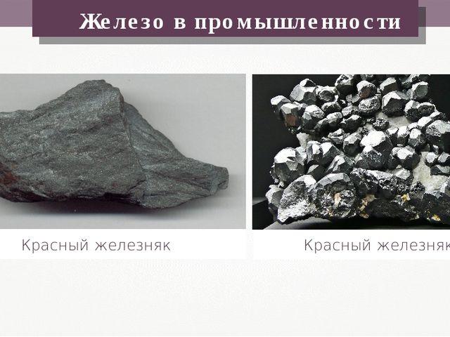 Железо в промышленности Красный железняк Красный железняк Norbert Kaiser