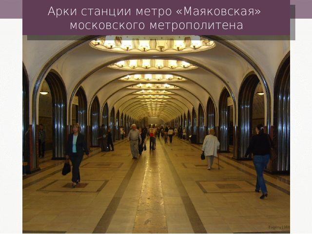Арки станции метро «Маяковская» московского метрополитена Eugeny1988