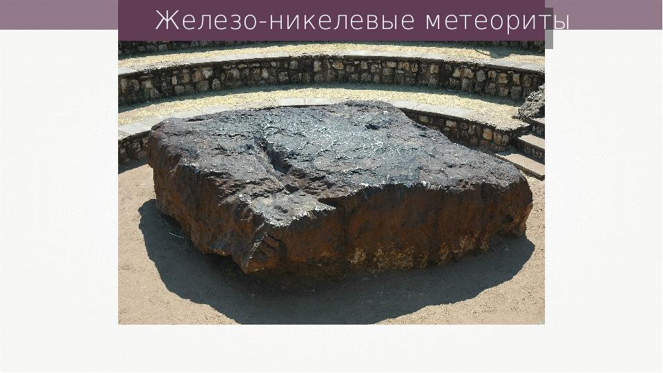 Железо-никелевые метеориты