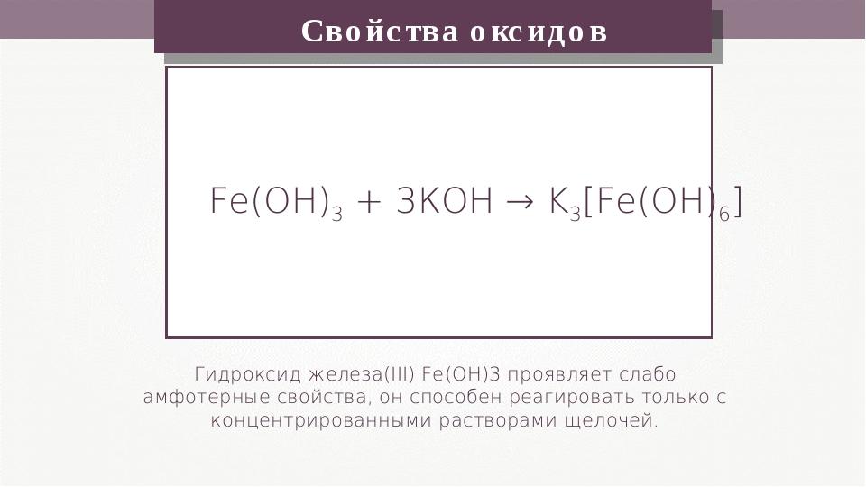 Свойства оксидов Гидроксид железа(III) Fe(OH)3 проявляет слабо амфотерные сво...