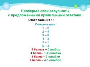 Проверьте свои результаты с предложенными правильными ответами. Ответ задания