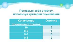 Поставьте себе отметку, используя критерий оценивания: Количество правильных