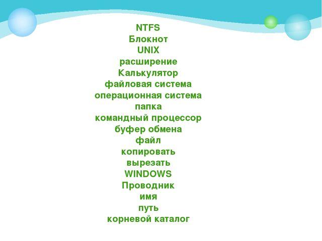 NTFS Блокнот UNIX расширение Калькулятор файловая система операционная систе...