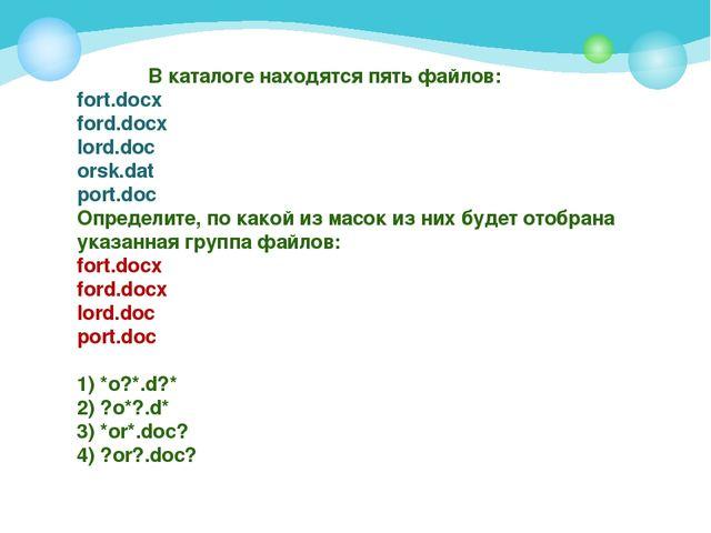 В каталоге находятся пять файлов: fort.docx ford.docx lord.doc orsk.dat port...