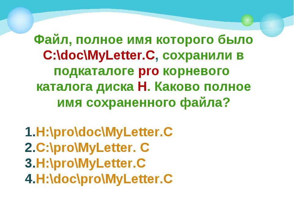 Файл, полное имя которого было C:\doc\MyLetter.C, сохранили в подкаталоге pro...