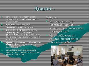 Диалог - принципиальное равенство, автономность, независимость партнеров; при