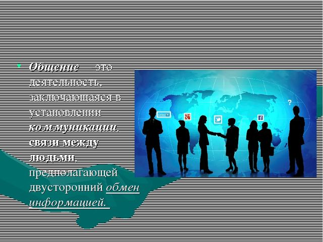 Общение— это деятельность, заключающаяся в установлении коммуникации, связи м...