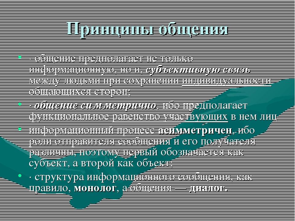Принципы общения · общение предполагает не только информационную, но и, субъе...