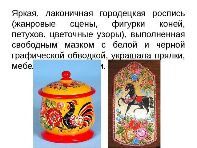 Яркая, лаконичная городецкая роспись (жанровые сцены, фигурки коней, петухов,...