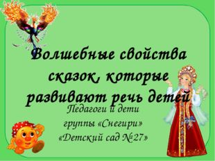 Волшебные свойства сказок, которые развивают речь детей Педагоги и дети групп