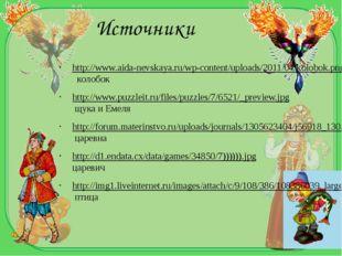 Источники http://www.aida-nevskaya.ru/wp-content/uploads/2011/04/kolobok.png