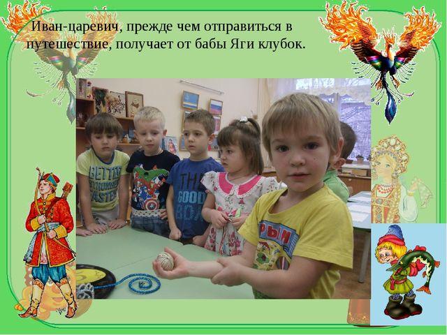 Иван-царевич, прежде чем отправиться в путешествие,получает от бабы Ягиклу...