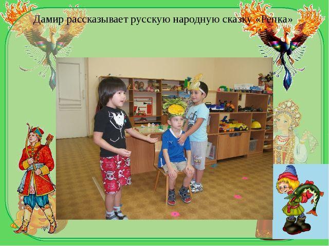Дамир рассказывает русскую народную сказку «Репка»