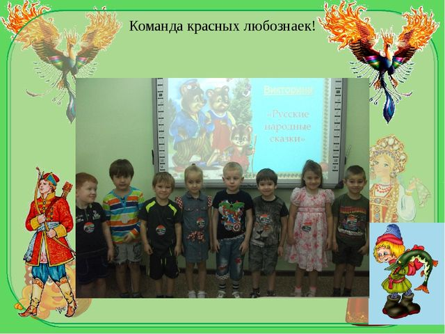 Команда красных любознаек!