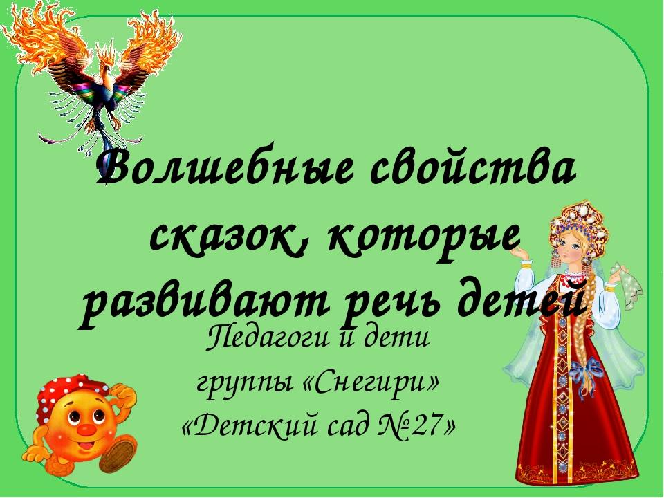 Волшебные свойства сказок, которые развивают речь детей Педагоги и дети групп...