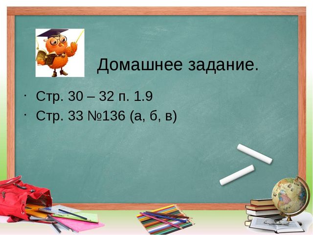 Домашнее задание. Стр. 30 – 32 п. 1.9 Стр. 33 №136 (а, б, в)