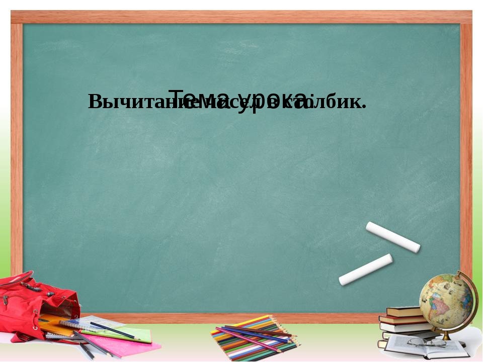 Тема урока: Вычитание чисел в столбик.