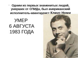 УМЕР 6 АВГУСТА 1983 ГОДА Одним из первых знаменитыхлюдей, умерших от СПИДа,