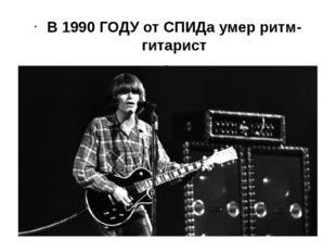 В 1990 ГОДУ от СПИДа умер ритм-гитарист Том Фогерти