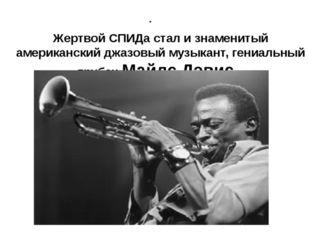 Жертвой СПИДа стал и знаменитый американский джазовый музыкант, гениальный т