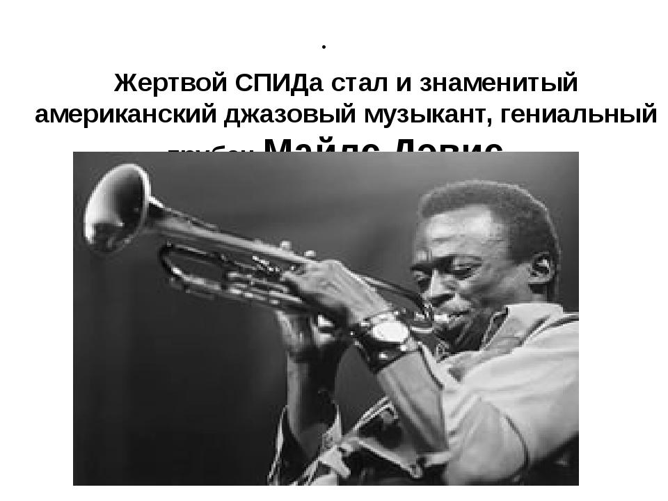 Жертвой СПИДа стал и знаменитый американский джазовый музыкант, гениальный т...
