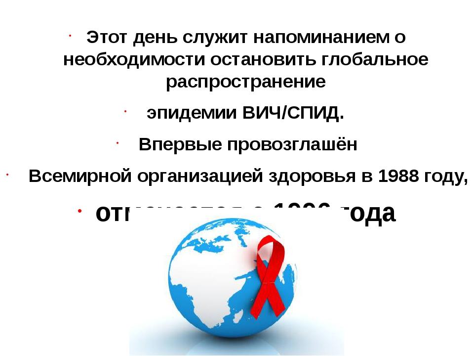 Этот день служит напоминанием о необходимости остановить глобальное распрост...
