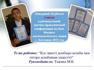 Шидербай Нурболат 2 место в региональной научно-практической конференции на б