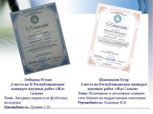 Лебедева Юлия 2 место во II Республиканском конкурсе научных работ «Жаз ғалым