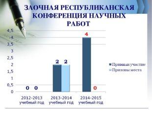 ЗАОЧНАЯ РЕСПУБЛИКАНСКАЯ КОНФЕРЕНЦИЯ НАУЧНЫХ РАБОТ