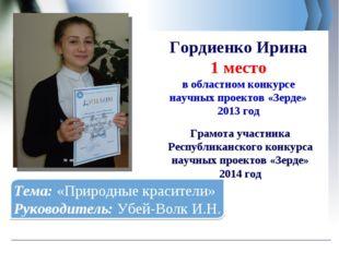 Гордиенко Ирина 1 место в областном конкурсе научных проектов «Зерде» 2013 го