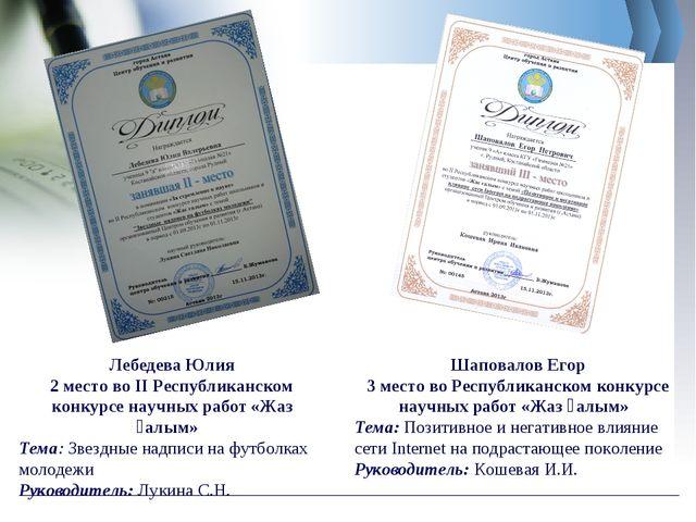 Лебедева Юлия 2 место во II Республиканском конкурсе научных работ «Жаз ғалым...