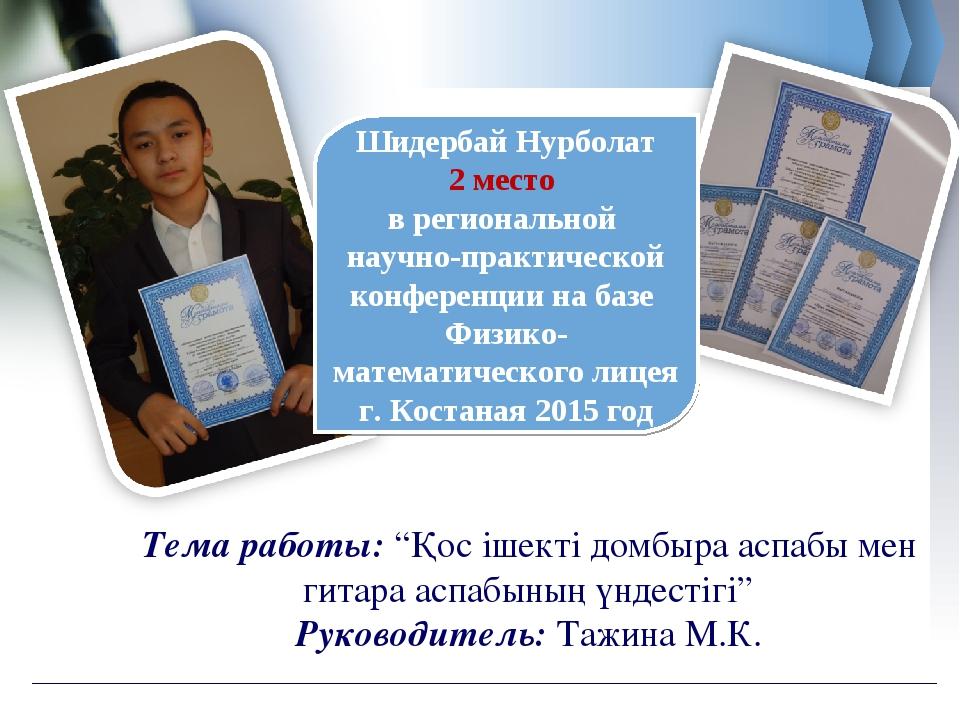 Шидербай Нурболат 2 место в региональной научно-практической конференции на б...